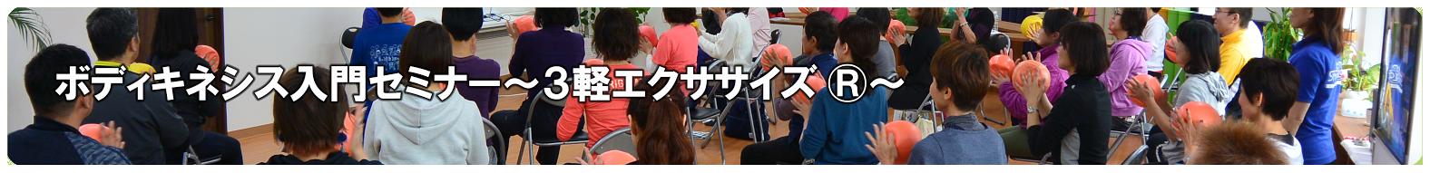 ボディキネシス(機能改善体操)入門セミナー~3軽エクササイズ®~