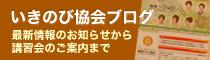 いきのび協会ブログ