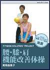腰・膝・肩 機能改善体操