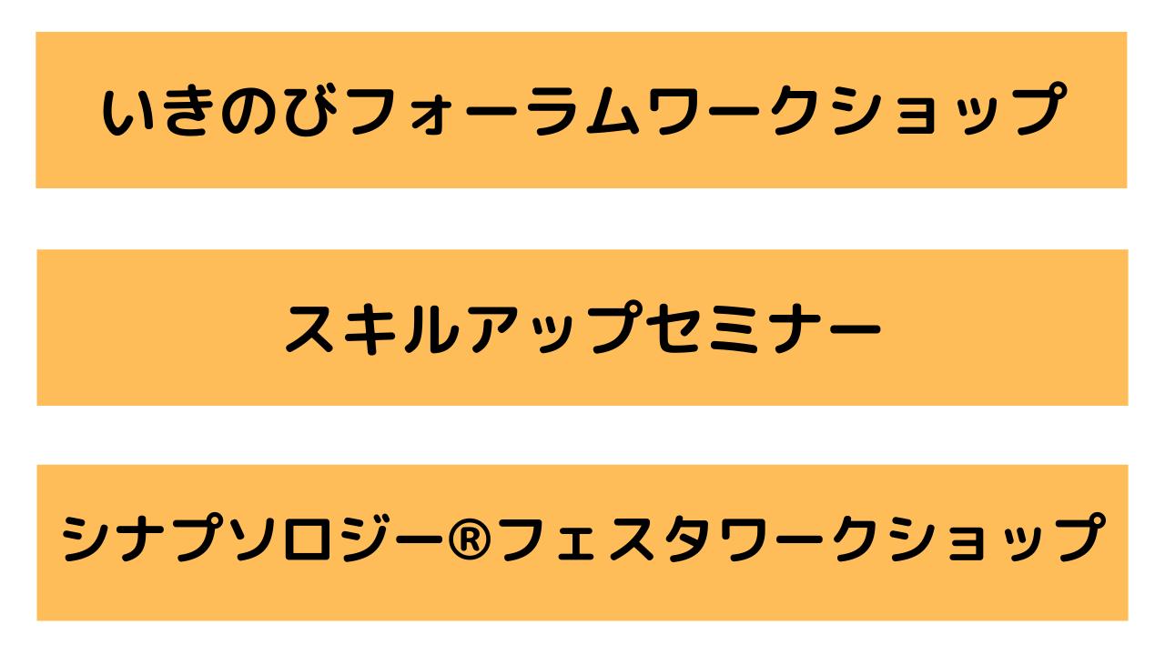 セミナー動画配信(アーカイブ配信)